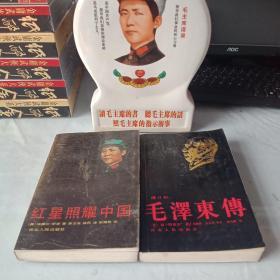 《毛泽东传》《红星照耀中国》(二册)