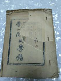 民国时期【吴江中学一院同学录】油印一册