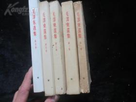 上海初版《毛泽东选集》五卷全