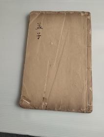 线装老书《孟子》一册。