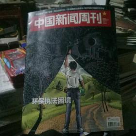 中国新闻周刊2017年第16期(总第802期)