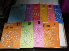 围棋1989(1.2.3.4.5.6.7.8.9.11)                             AE628