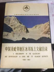 中国及毗邻地区冰川冻土文献目录--1983-1990【仅印3千册】 105