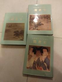 中华五千年文物集刊 宋画篇 三册合售 1.3.4