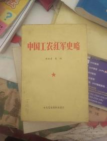 中国工农红军史略