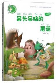 青蛙咕呱儿系列:呆头呆脑的蘑菇(彩图注音版)
