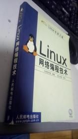 Linux 网络编程技术