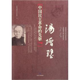 中国民主革命的先驱:汤增璧
