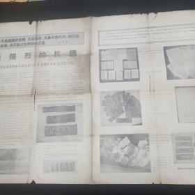 文革老报纸。最强烈的抗议。1966年9月15日。