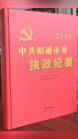 中共昭通市委执政纪要.2014