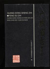 广东省志 风俗志