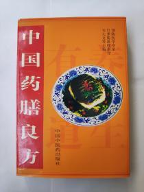 中国药膳良方