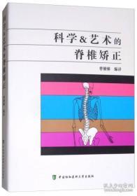 科学&艺术的脊椎矫正