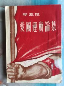 《爱国运动论集》-作者 廖盖隆签赠本 51年一版一印
