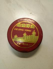 老北京印泥