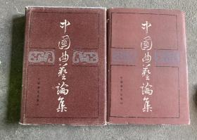 中国曲艺论集 1、2  布面精装  签名本 C7