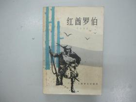 旧书《红酋罗伯》司各特著 1983年印 B4-3