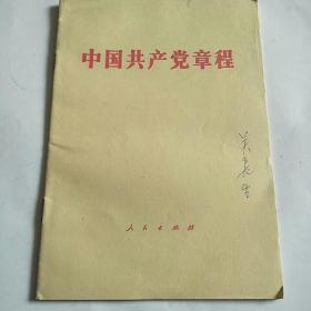 中国共产党章程,十二大,32开,品佳