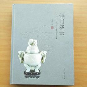楼月裁云一沈阳故宫博物馆雕刻精品集,正版,16开精装,品佳