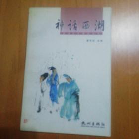 神话西湖:西湖文化博览丛书