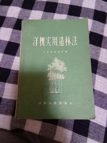 洋槐实用造林法