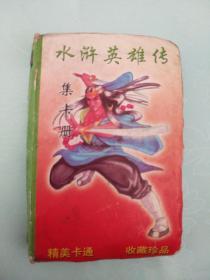统一小浣熊水浒英雄传小卡集卡册(40张)