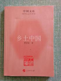 乡土中国(中国文库)费孝通,一版一印