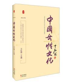 (正品包邮)中国女性文化(第二十辑)