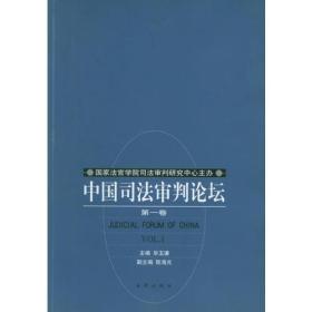 中国司法审判论坛(第一卷)