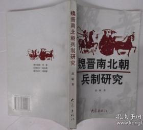 魏晋南北朝兵制研究