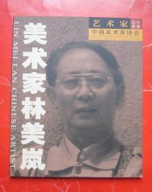 美术家林美岚(艺术家名片图册)