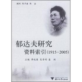 郁达夫研究资料索引(1915-2005)
