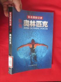 百名摄影记者聚焦奥林匹克