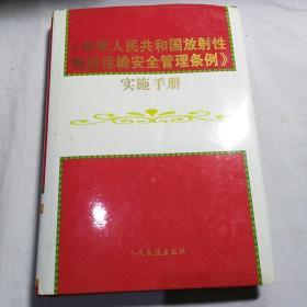 中华人民共和国放射性物品运输安全管理条例实施手册