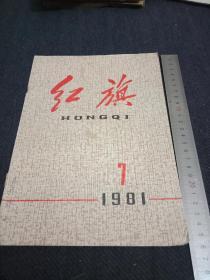 《红旗》1981年第7期,品佳