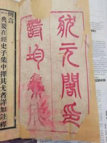 清刻本:《诗韵集成》十卷.四册全。清代著名书坊李光明庄状元阁牌记