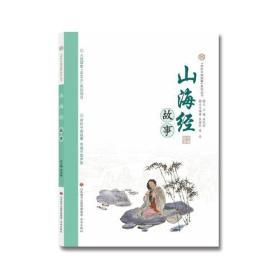 (19年教育部)'讲好中国故事'系列丛书:山海经故事(入选国家'走出去'系列项目)