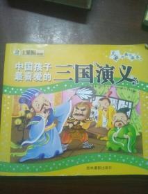 中国孩子最喜爱的三国演义