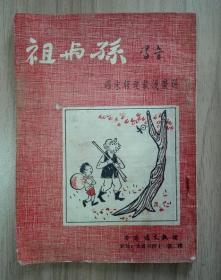 50年代   香港漫画集 《祖与孙》 珍稀罕见!