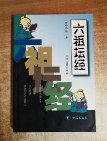 智慧果丛书:六祖坛经  一版一印