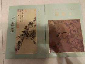 中华五千年文物集刊 元画篇 二册合售 1.2