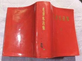 毛泽东选集(一卷本 64开)
