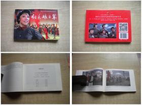 《红色娘子军》,32开彩色电影,天津2016.7一版一印,5349号,连环画