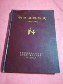 铜梁县科技志(1986一2005)