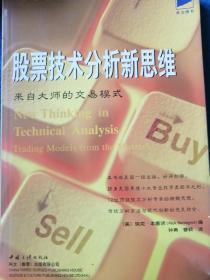 股票技术分析新思维--来自大师的交易模式
