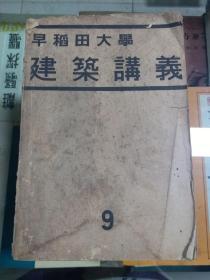 早稻田大学 建筑讲义9(昭和十五年十二月发行)