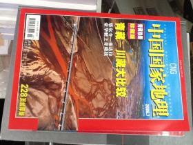 中国国家地理2006年7期青藏铁路珍藏版