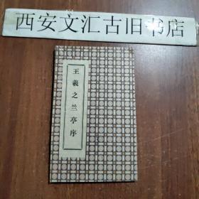 碑帖:王羲之兰亭序经折装