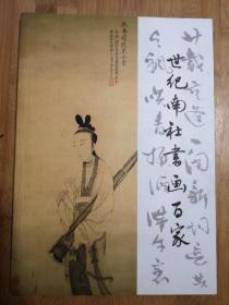 世纪南社书画百家(南社艺术丛书第三种)     南社成立百年纪念,多名家,目录见图   稀见
