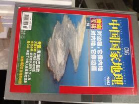 中国国家地理 2006年第2期青海专辑